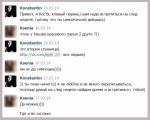 Знакомства с девушкой в контакте примеры – что написать при знакомстве ВКонтакте (примеры), как можно правильно, красиво и оригинально это сделать, первые фразы